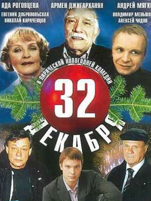 32 декабря 2004  фильм бесплатно